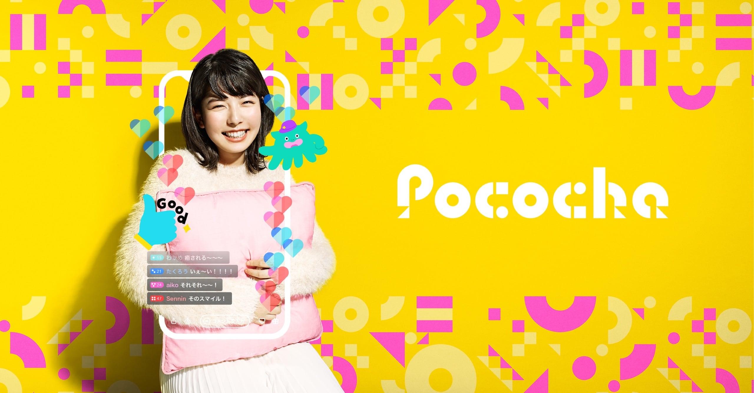 Pococha(ポコチャ)公式サイト - ライブコミュニケーションアプリ