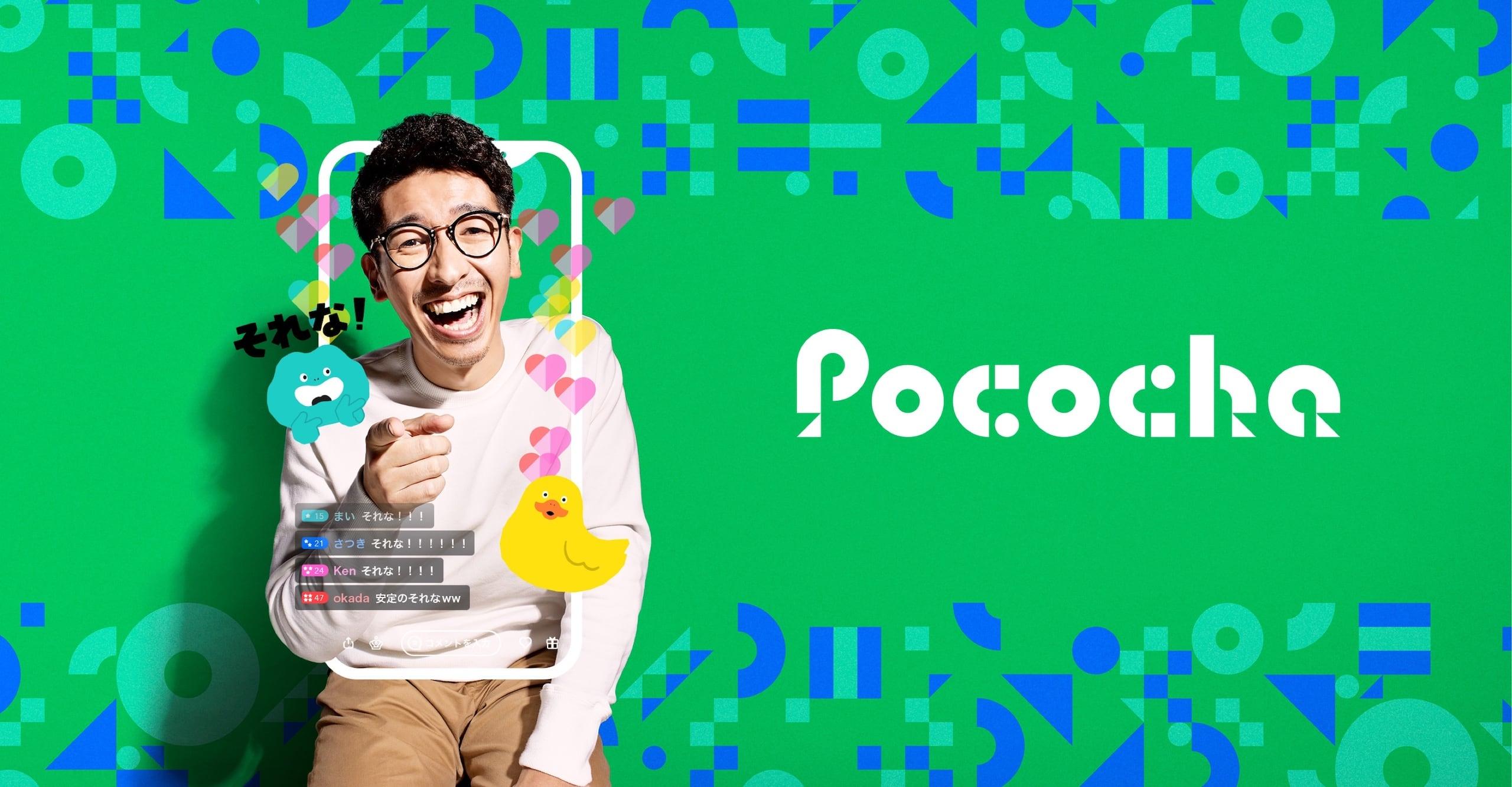 課金 Pococha